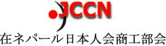 JCCN Nepal
